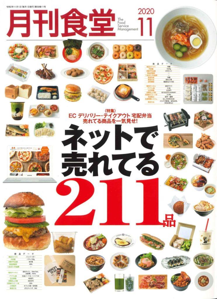 月刊食堂202011-1