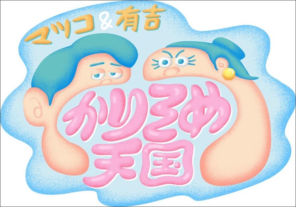 テレビ朝日 「マツコ&有吉 かりそめ天国」